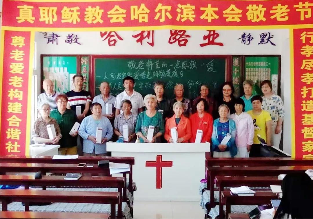 真耶稣教会·敬老节