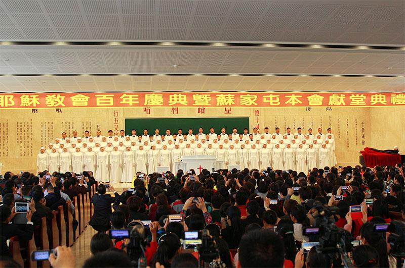 真耶稣教会百年庆典既稣家屯本会献堂典礼